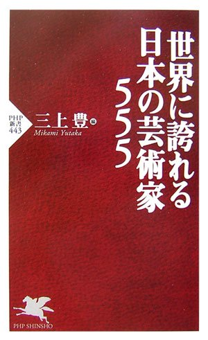 世界に誇れる日本の芸術家555 (PHP新書)