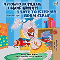 I Love to Keep My Room Clean (Ukrainian English Bilingual Book for Kids) (Ukrainian English Bilingual Collection)