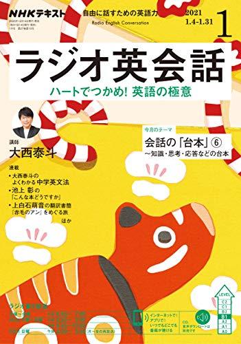 NHKラジオ ラジオ英会話 2021年 1月号 [雑誌] (NHKテキスト)