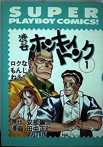 渋谷ホンキイトンク 1 (プレイボーイコミックス)