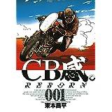 CB感。 REBORN(1) (ビッグコミックス)
