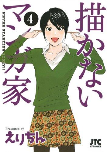 描かないマンガ家 4 (ジェッツコミックス)