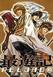 最遊記RELOAD: 10 (ZERO-SUMコミックス)
