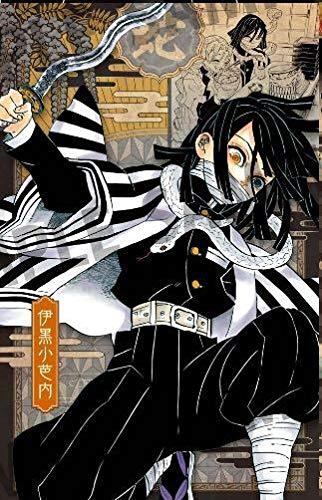 鬼滅の刃 コミックス20巻 ポストカード付き 特装版 ポストカード 伊黒小芭内