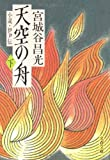 小説 伊尹伝 天空の舟 下 (文春文庫)