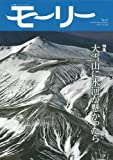 モーリー no.27—北海道ネーチャーマガジン 特集:大雪山に氷河が懸かったら