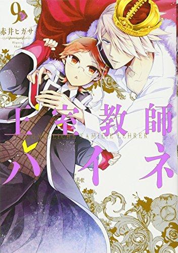 王室教師ハイネ(9) (Gファンタジーコミックス) - 赤井ヒガサ