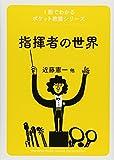 1冊でわかるポケット教養シリーズ 指揮者の世界