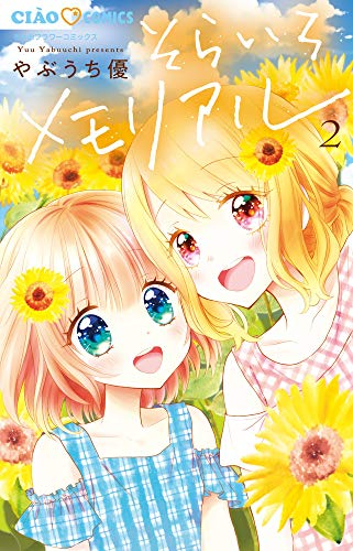 そらいろメモリアル (2) (ちゃおコミックス)