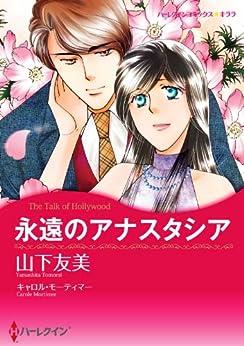 [山下 友美, キャロル・モーティマー]の永遠のアナスタシア (ハーレクインコミックス)