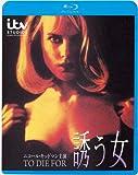 誘う女[Blu-ray/ブルーレイ]