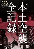NHKスペシャル 戦争の真実シリーズ1  本土空襲 全記録 (NHKスペシャル 戦争の真実シリーズ 1) - NHKスペシャル取材班