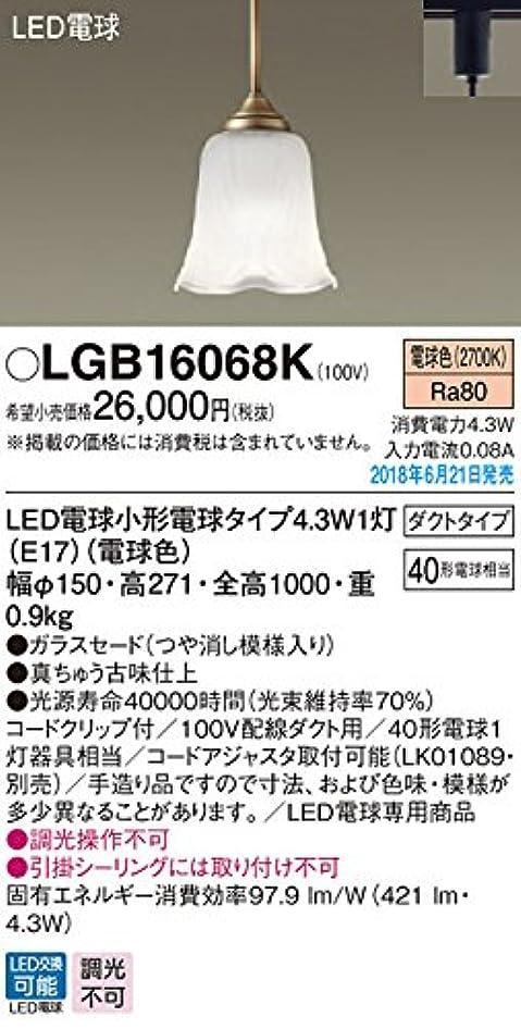 釈義タップモードパナソニック(Panasonic) 小型ペンダントライト LGB16068K ダクト用 つや消し模様入り 本体: 奥行15cm 本体: 高さ27.1cm 本体: 幅15cm