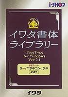 イワタ書体ライブラリー Ver.2 Windows版 TrueType G-イワタ中ゴシック体