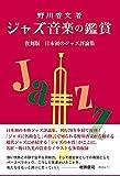 ジャズ音楽の鑑賞 復刻版 日本初のジャズ評論集