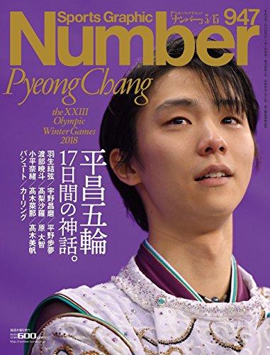Number(ナンバー)947号 [完全保存版] 平昌五輪2018 総集編「17日間の神話。」 (Sports Graphic Number(スポーツ・グラフィック ナンバー))