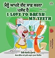 I Love to Brush My Teeth (Punjabi English Bilingual Book - Gurmukhi): Punjabi (India) (Punjabi English Bilingual Collection - Gurmukhi)