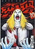 デトロイト・メタル・シティ 10 (ジェッツコミックス)