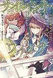 サイレント・ウィッチ II 沈黙の魔女の隠しごと (カドカワBOOKS)