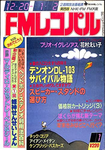 FMレコパル 西版 1983年12月20日号 チック・コリア アイアン・メイデン 姫神せんせいしょん