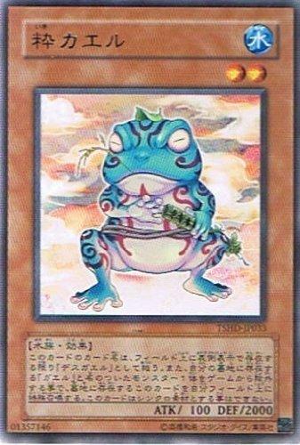 遊戯王 TSHD-JP033-R 《粋カエル》 Rare