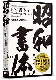フォント・アライアンス・ネットワーク 昭和書体スーパーセレクトパック