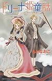 ドリーナ姫童話―クイーン・ヴィクトリア冒険譚 (プリンセスコミックス)
