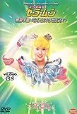 <2002 サマースペシャルミュージカル>美少女戦士セーラームーン 無限学園~ミスト...[DVD]