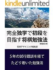 完全独学で初段を目指す将棋勉強法 増補改訂版