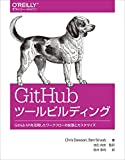 GitHubツールビルディング ―GitHub APIを活用したワークフローの拡張とカスタマイズ