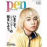 Pen (ペン) 「特集:いまこそ、「ジェンダー」の話をしよう。」〈2020年6/15号〉 [雑誌]