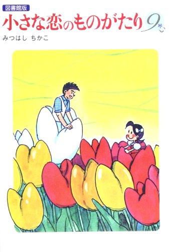 小さな恋のものがたり 第9巻―図書館版