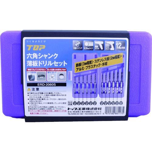 TOP 薄板ドリルセット(12本セット) ERD-2060S