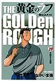 黄金のラフ ~草太のスタンス~ 29 (ビッグコミックス)