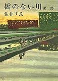 橋のない川 第1部