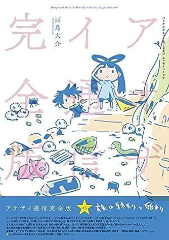 アオザイ通信完全版3〜旅の終わりと始まり〜