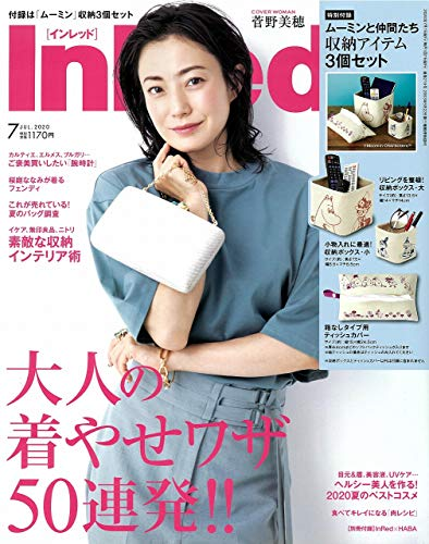In Red(インレッド) 2020年 7月号