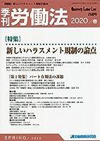 季刊労働法 2020年 04 月号 [雑誌]