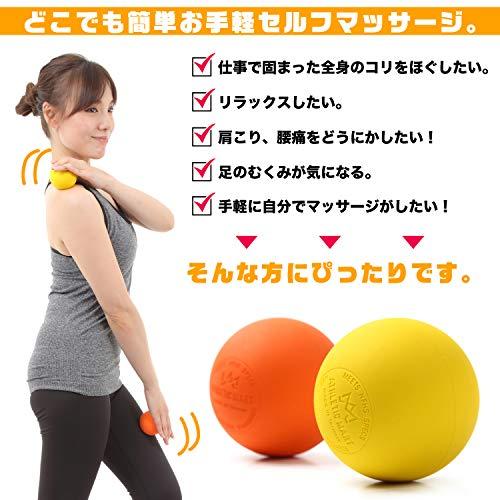 ATHLETICMARTマッサージボール2個[収納袋つき]ラクロスボール公式試合球ストレッチボール筋膜リリース肩首腰太ももふくらはぎ足裏ツボ押しトリガーポイント2カラー(オレンジ×イエロー)