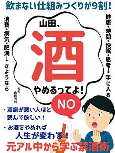 山田、酒やめるってよ!: 飲まない仕組みづくりが9割!元アル中から学ぶ禁酒術【断酒】【減酒】