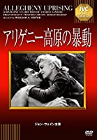 アリゲニー高原の暴動 [DVD]