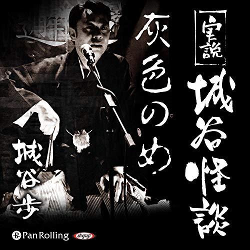 実説 城谷怪談「灰色の女」 cover art