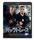 バックトレース [Blu-ray]