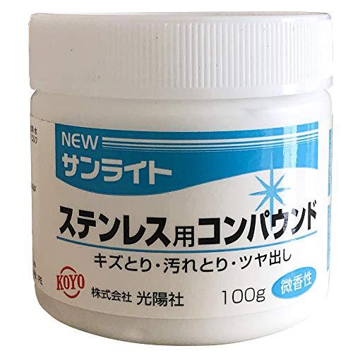 KOYO ニューサンライト ステンレス用コンパウンド 100g