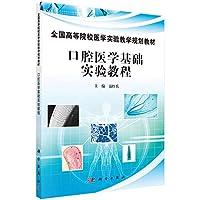 口腔医学基础实验教程