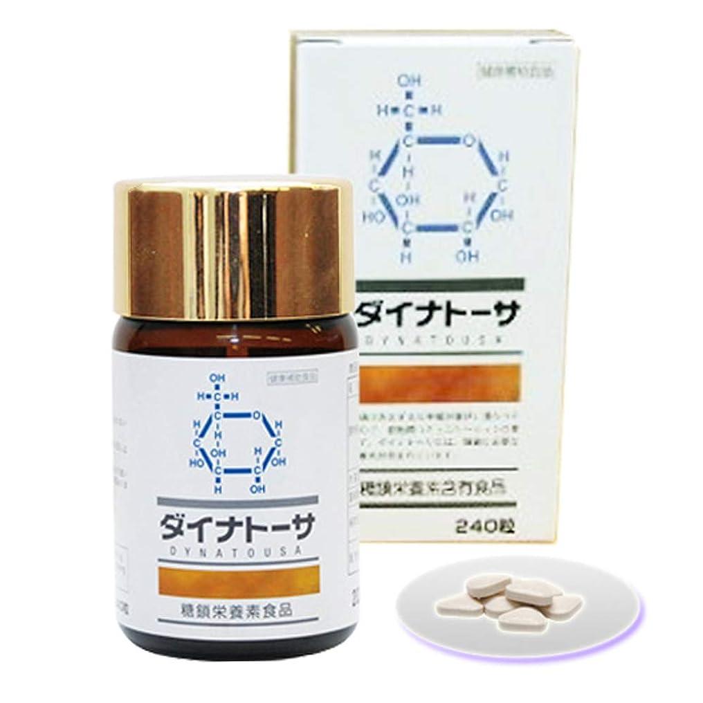 在庫有料閉塞ダイナトーサ【糖鎖サプリメント】