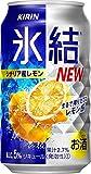 KIRIN 氷結 シチリア産レモン