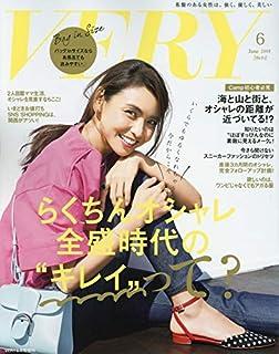 VERYバックinサイズ 2019年 06 月号 [雑誌]: VERY(ヴェリィ) 増刊