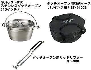 ソト(SOTO) ステンレスダッチオーブン10インチセット(収納ケース・リッドリフター付) ST-910/ST-910CS/ST-900