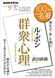 NHK 100分 de 名著 ル・ボン『群衆心理』 2021年 9月 [雑誌] (NHKテキスト)